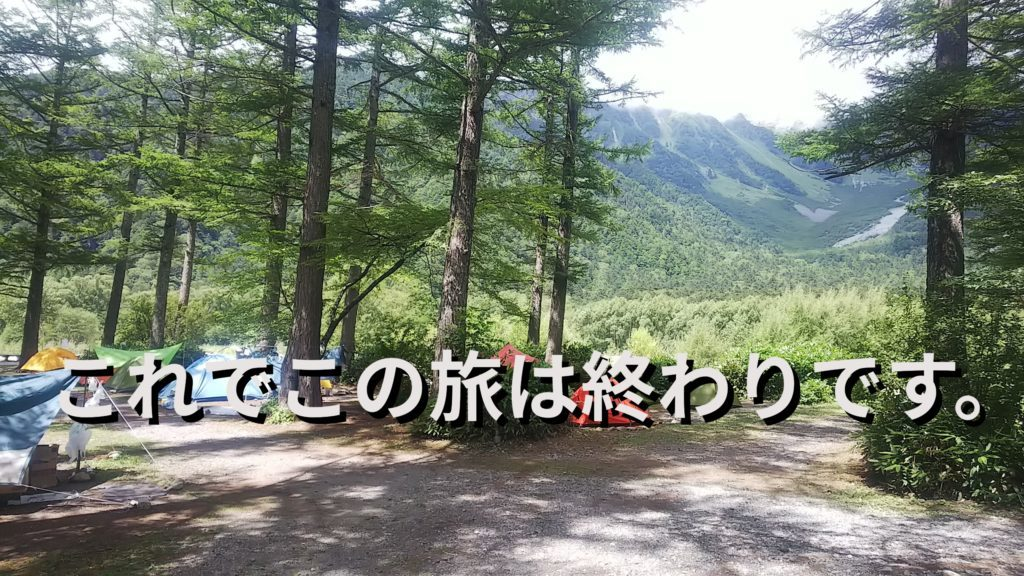 上 高地 小梨 平 キャンプ 場